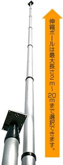 伸縮ポールは最大長さ2m~20mまで選択できます。